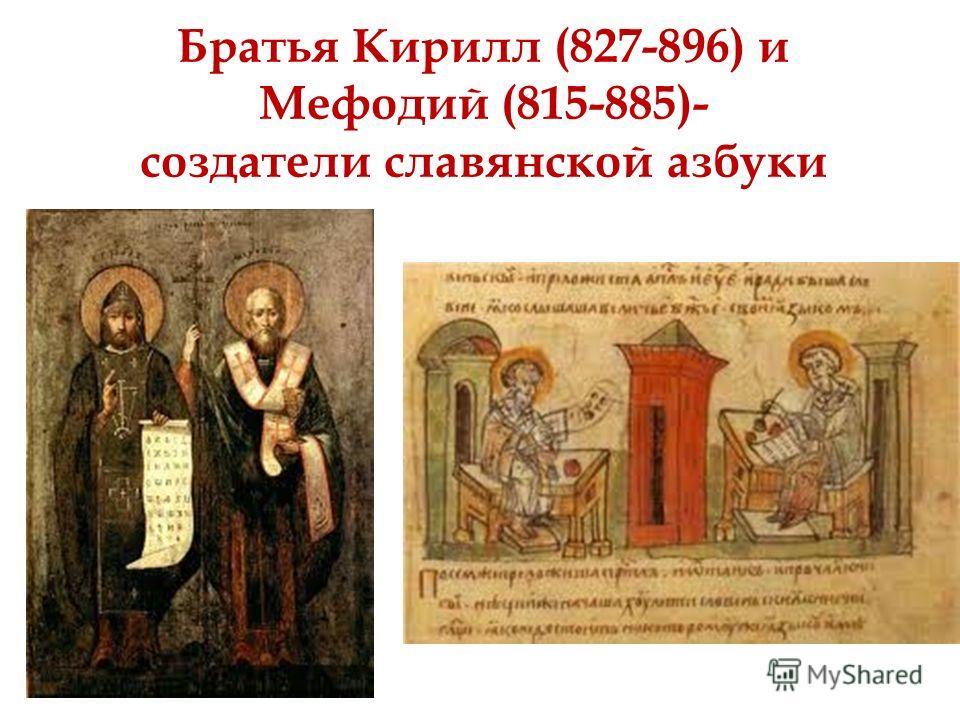 Братья Кирилл (827-896) и Мефодий (815-885)- создатели славянской азбуки