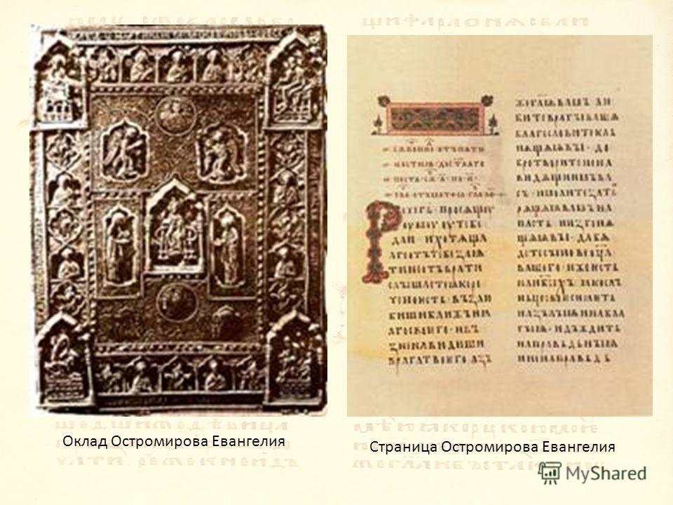 Оклад Остромирова Евангелия Страница Остромирова Евангелия