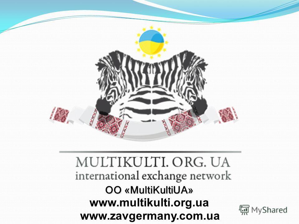 ОО «MultiKultiUA» www.zavgermany.com.ua www.multikulti.org.ua