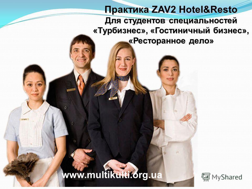Практика ZAV2 Hotel&Resto Для студентов специальностей «Турбизнес», «Гостиничный бизнес», «Ресторанное дело» www.multikulti.org.ua