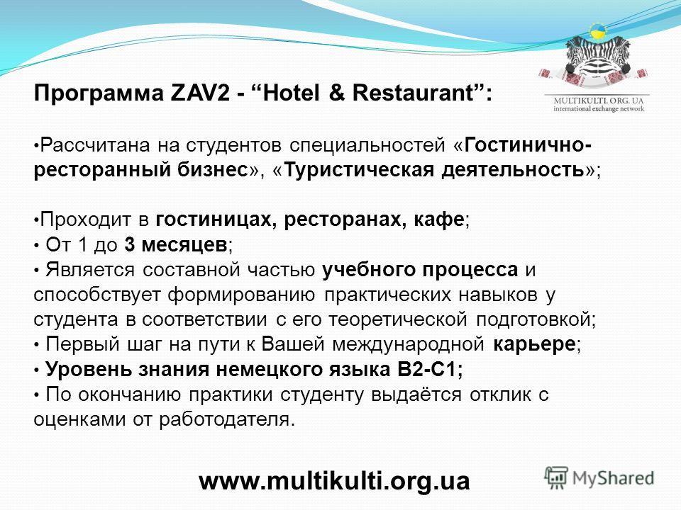 Программа ZAV2 - Hotel & Restaurant: Рассчитана на студентов специальностей «Гостинично- ресторанный бизнес», «Туристическая деятельность»; Проходит в гостиницах, ресторанах, кафе; От 1 до 3 месяцев; Является составной частью учебного процесса и спос