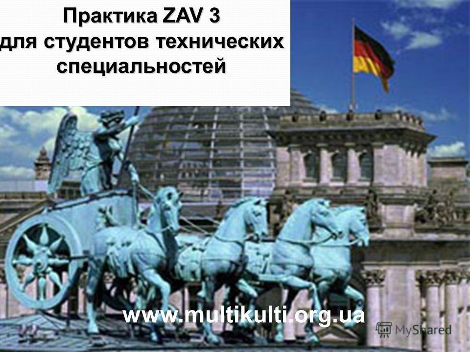 Практика ZAV 3 для студентов технических специальностей www.multikulti.org.ua