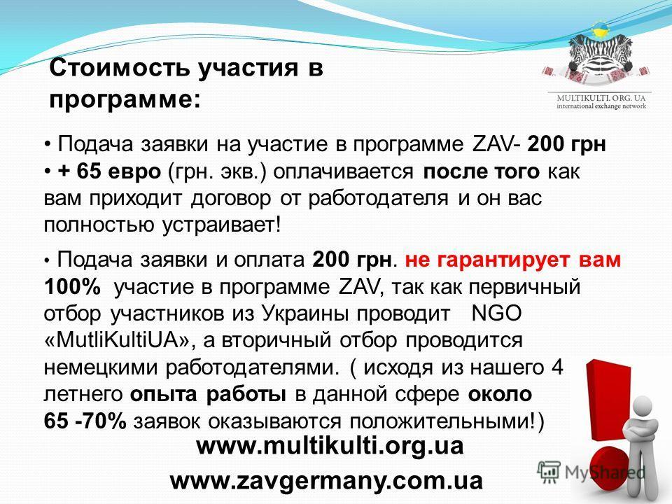 Подача заявки и оплата 200 грн. не гарантирует вам 100% участие в программе ZAV, так как первичный отбор участников из Украины проводит NGO «MutliKultiUA», а вторичный отбор проводится немецкими работодателями. ( исходя из нашего 4 летнего опыта рабо