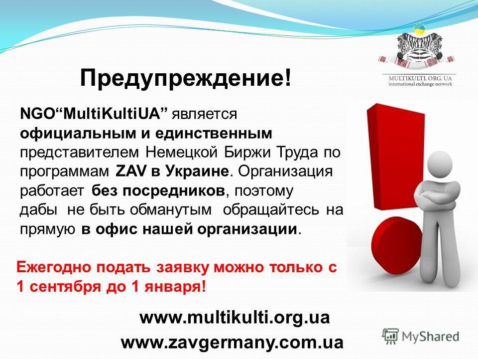 NGOMultiKultiUA является официальным и единственным представителем Немецкой Биржи Труда по программам ZAV в Украине. Организация работает без посредников, поэтому дабы не быть обманутым обращайтесь на прямую в офис нашей организации. Предупреждение!