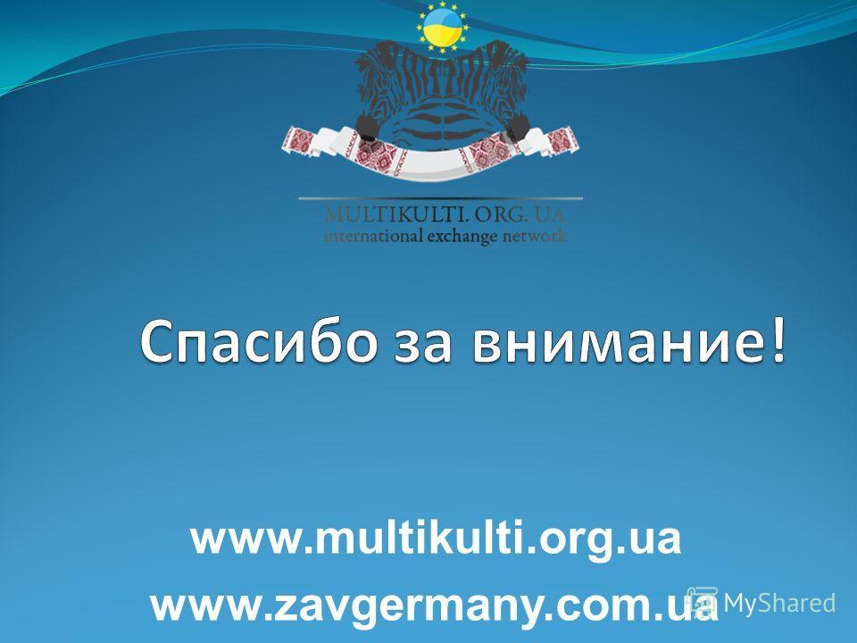 www.multikulti.org.ua www.zavgermany.com.ua