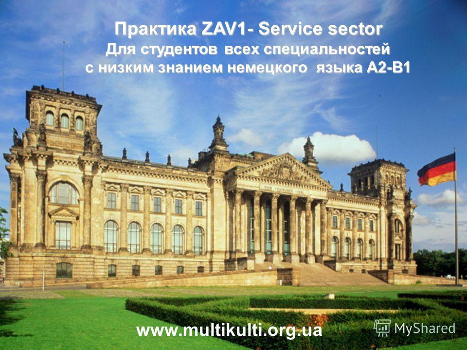 Практика ZAV1- Service sector Для студентов всех специальностей с низким знанием немецкого языка А2-B1 www.multikulti.org.ua