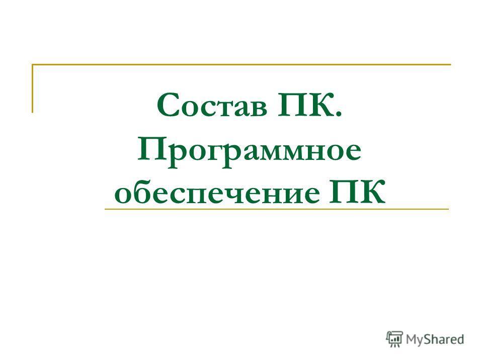 Состав ПК. Программное обеспечение ПК