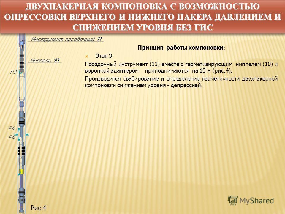 Принцип работы компоновки: Этап 3 Посадочный инструмент (11) вместе с герметизирующим ниппелем (10) и воронкой адаптером приподнимаются на 10 м (рис.4). Производится саабирование и определение герметичности двухпокерной компоновки снижением уровня -