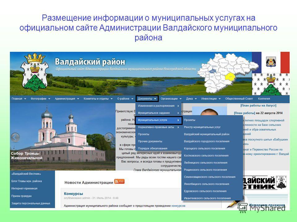 Размещение информации о муниципальных услугах на официальном сайте Администрации Валдайского муниципального района