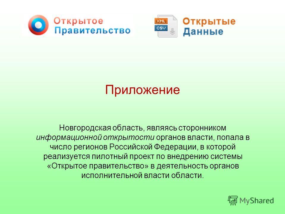 Приложение Новгородская область, являясь сторонником информационной открытости органов власти, попала в число регионов Российской Федерации, в которой реализуется пилотный проект по внедрению системы «Открытое правительство» в деятельность органов ис