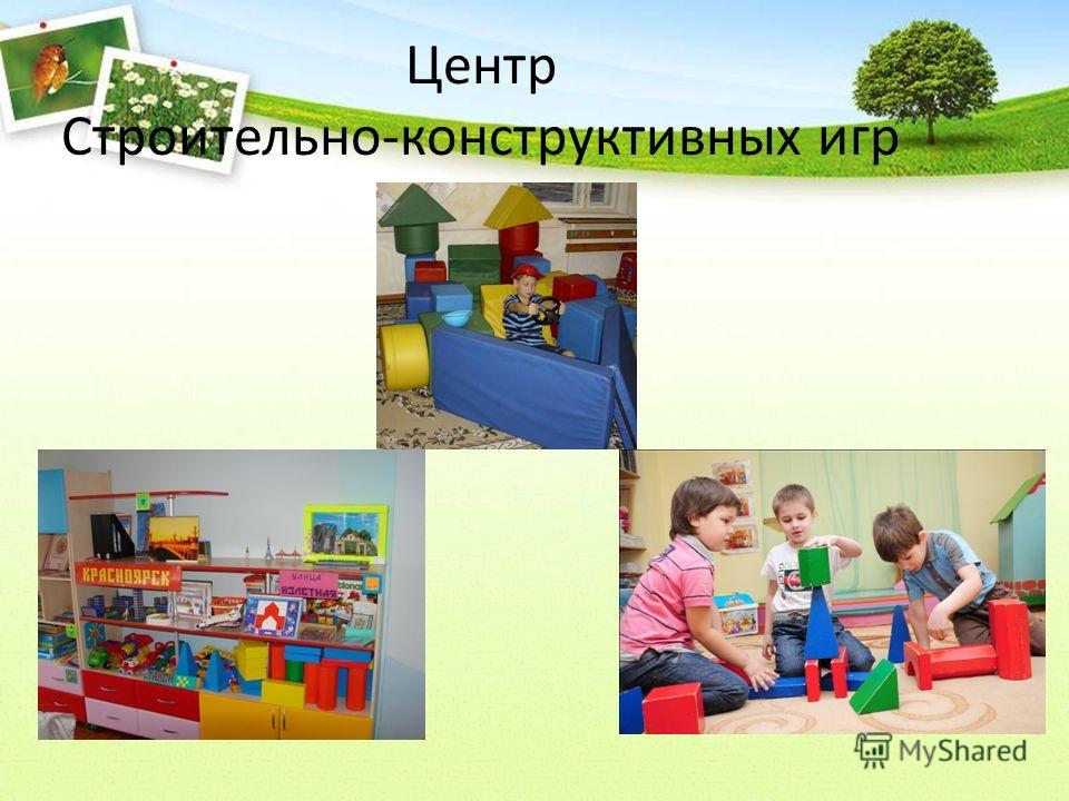 Центр Строительно-конструктивных игр
