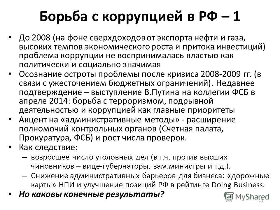 Борьба с коррупцией в РФ – 1 До 2008 (на фоне сверхдоходов от экспорта нефти и газа, высоких темпов экономического роста и притока инвестиций) проблема коррупции не воспринималась властью как политически и социально значимая Осознание остроты проблем