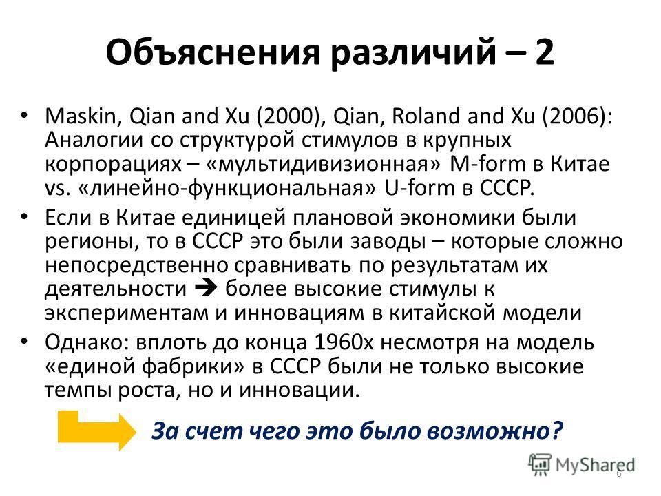 Объяснения различий – 2 Maskin, Qian and Xu (2000), Qian, Roland and Xu (2006): Аналогии со структурой стимулов в крупных корпорациях – «мультидивизионная» M-form в Китае vs. «линейно-функциональная» U-form в СССР. Если в Китае единицей плановой экон