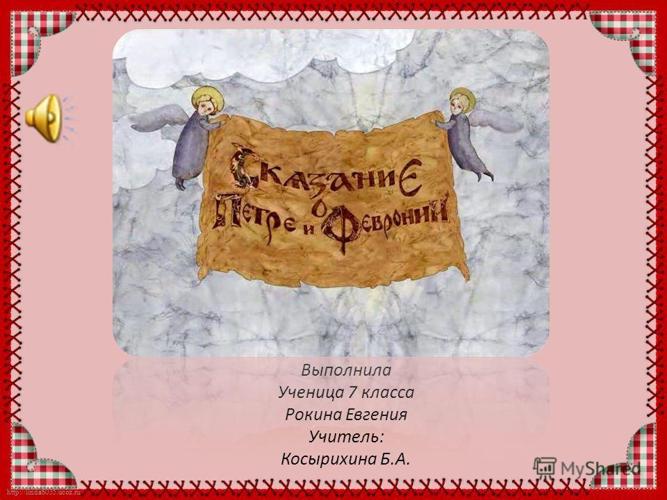 http://linda6035.ucoz.ru/ Выполнила Ученица 7 класса Рокина Евгения Учитель: Косырихина Б.А.