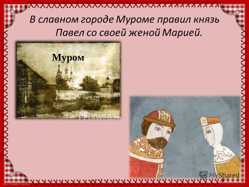 http://linda6035.ucoz.ru/ В славном городе Муроме правил князь Павел со своей женой Марией.