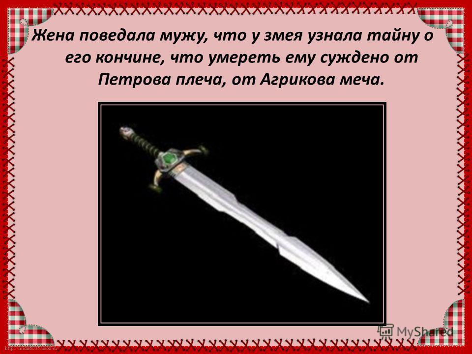 http://linda6035.ucoz.ru/ Жена поведала мужу, что у змея узнала тайну о его кончине, что умереть ему суждено от Петрова плеча, от Агрикова меча.