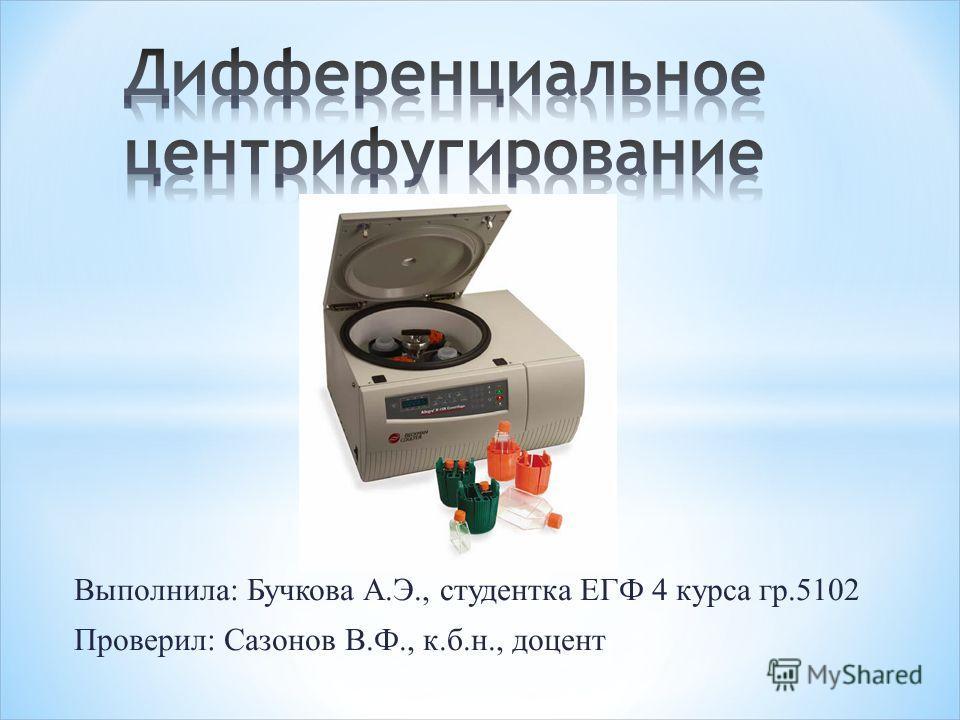 Выполнила: Бучкова А.Э., студентка ЕГФ 4 курса гр.5102 Проверил: Сазонов В.Ф., к.б.н., доцент