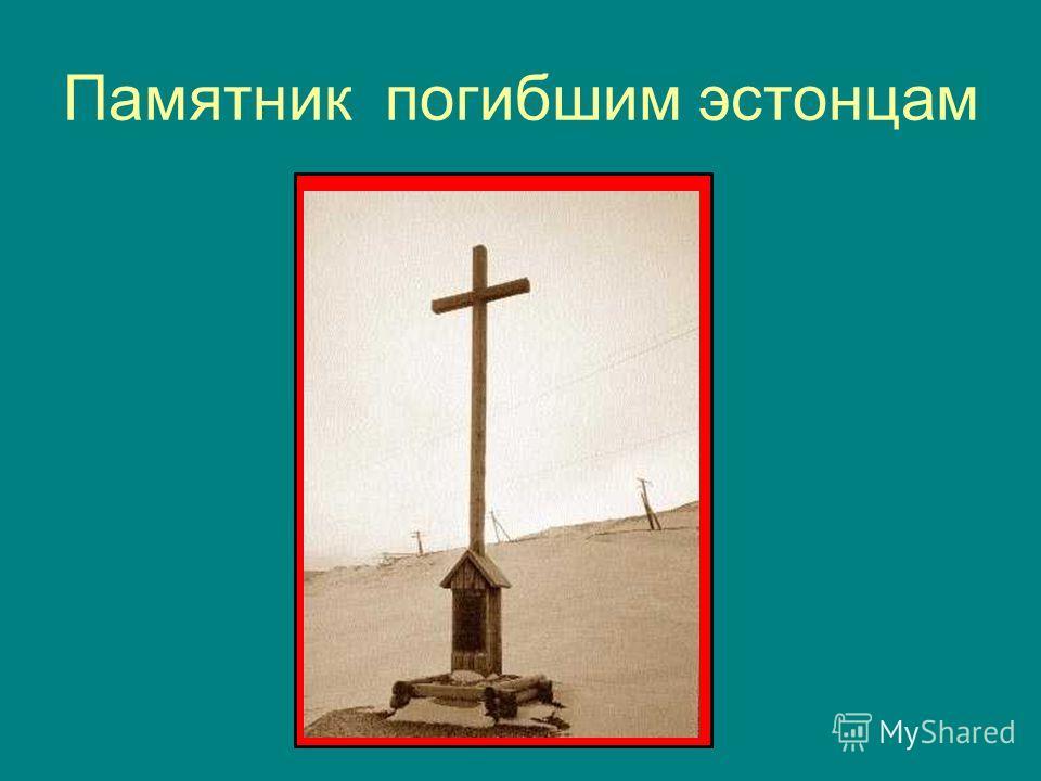 Памятник погибшим эстонцам