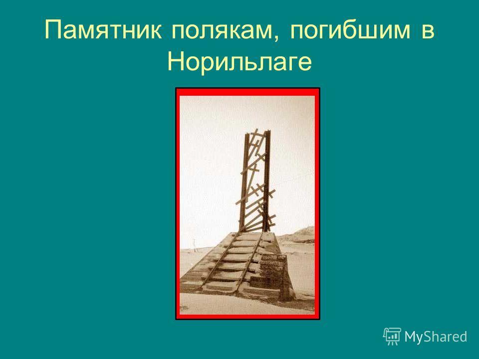 Памятник полякам, погибшим в Норильлаге