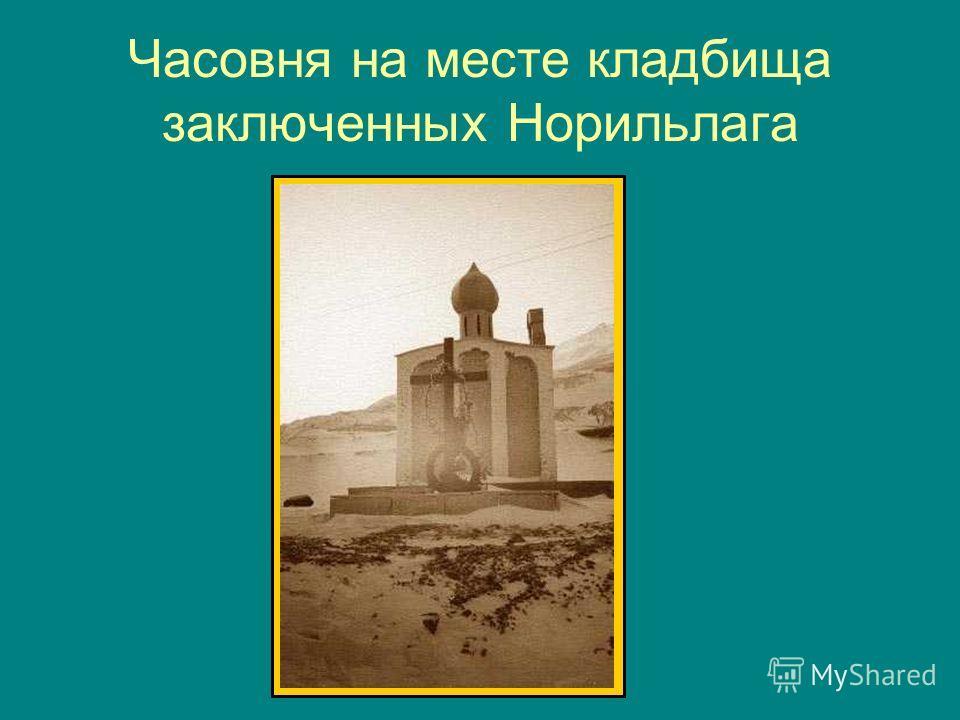 Часовня на месте кладбища заключенных Норильлага