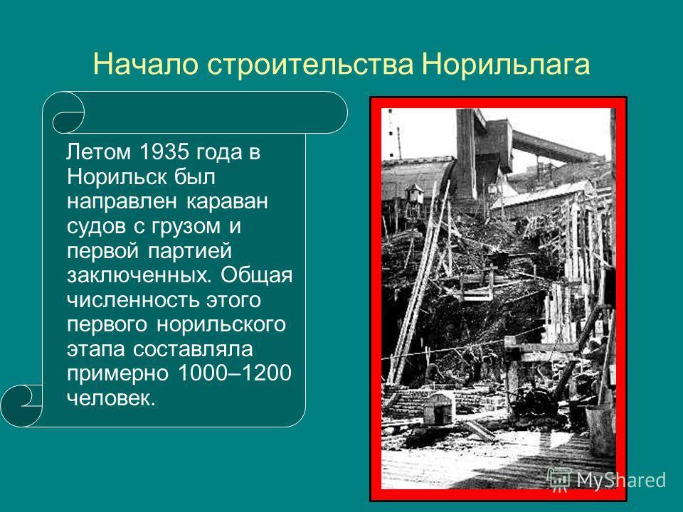 Начало строительства Норильлага Летом 1935 года в Норильск был направлен караван судов с грузом и первой партией заключенных. Общая численность этого первого норильского этапа составляла примерно 1000–1200 человек.