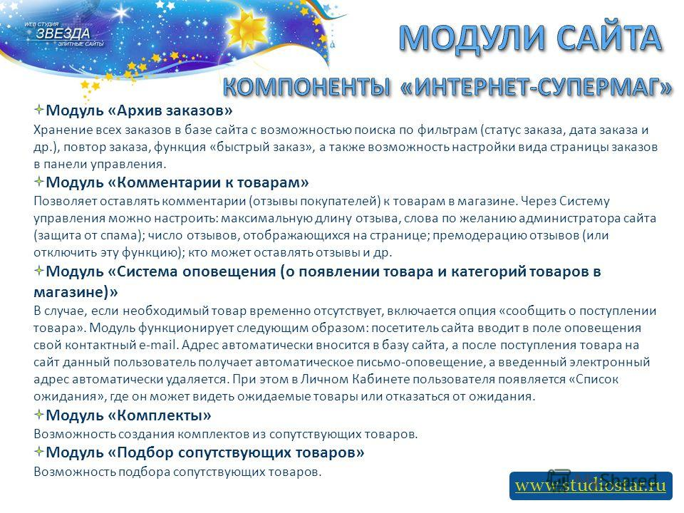 www.studiostar.ru Модуль «Архив заказов» Хранение всех заказов в базе сайта с возможностью поиска по фильтрам (статус заказа, дата заказа и др.), повтор заказа, функция «быстрый заказ», а также возможность настройки вида страницы заказов в панели упр
