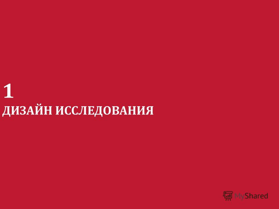 18.11.2014Seite 3 1 ДИЗАЙН ИССЛЕДОВАНИЯ
