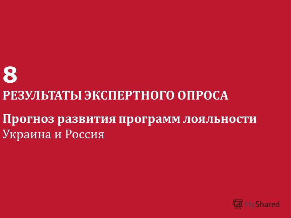 18.11.2014Seite 46 8 РЕЗУЛЬТАТЫ ЭКСПЕРТНОГО ОПРОСА Прогноз развития программ лояльности Украина и Россия