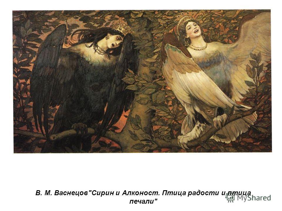 В. М. ВаснецовСирин и Алконост. Птица радости и птица печали