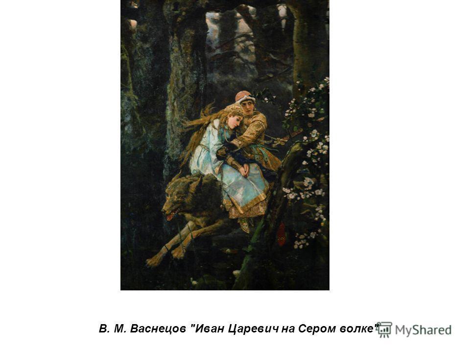 В. М. Васнецов Иван Царевич на Сером волке