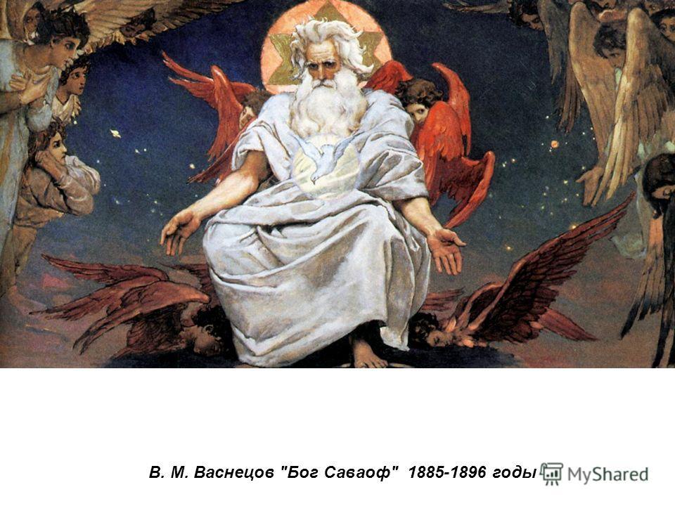 В. М. Васнецов Бог Саваоф 1885-1896 годы