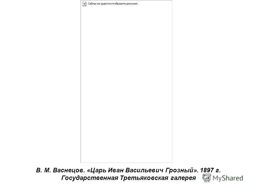 В. М. Васнецов. «Царь Иван Васильевич Грозный». 1897 г. Государственная Третьяковская галерея