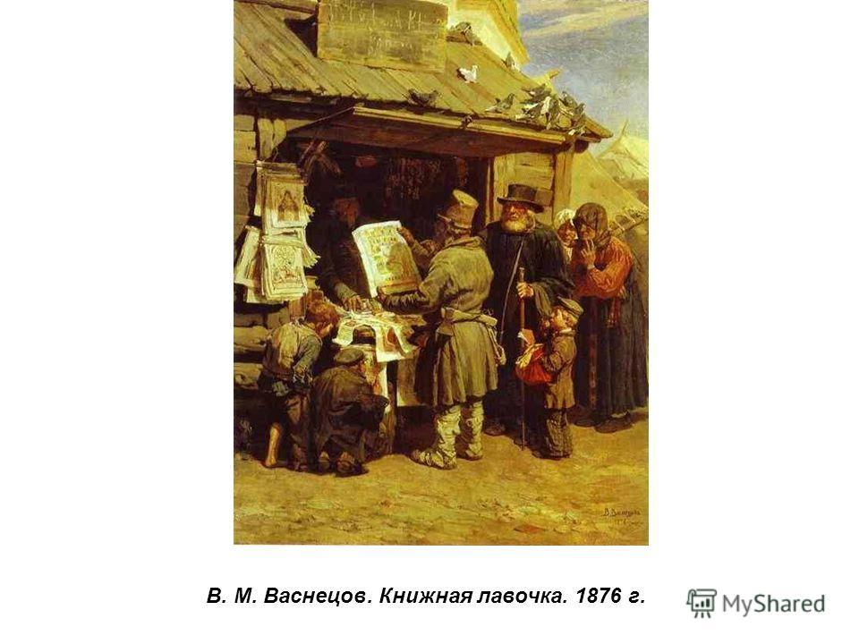 В. М. Васнецов. Книжная лавочка. 1876 г.