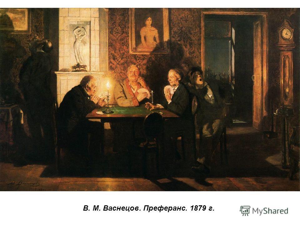 В. М. Васнецов. Преферанс. 1879 г.