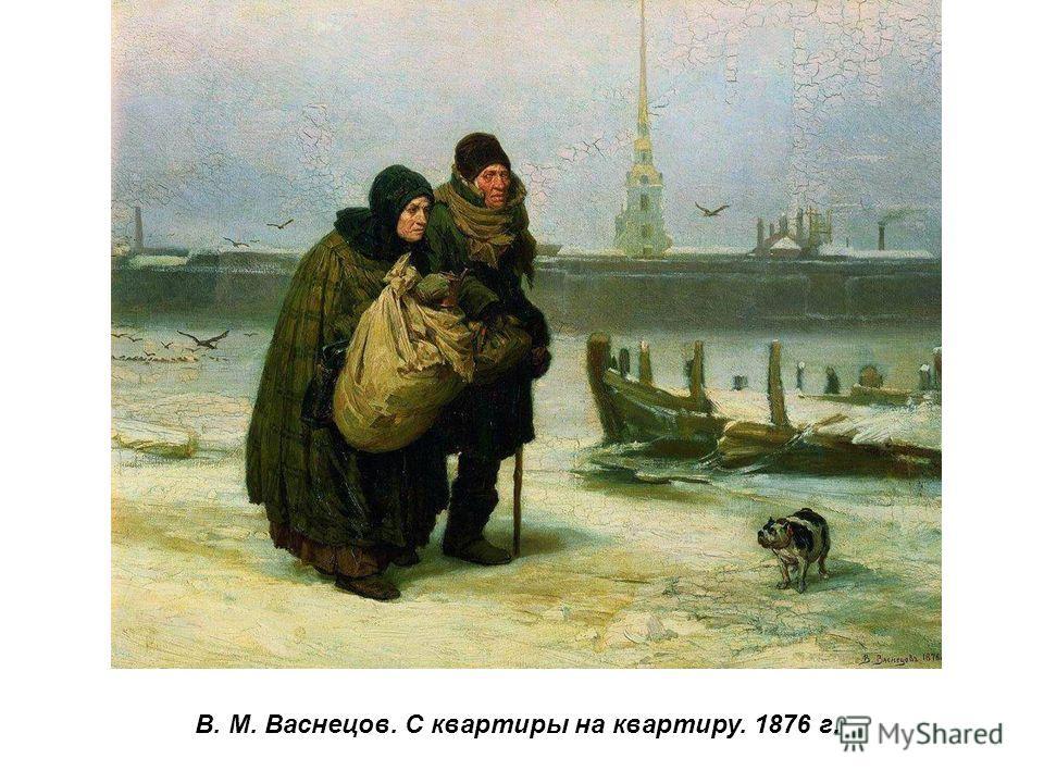 В. М. Васнецов. С квартиры на квартиру. 1876 г.