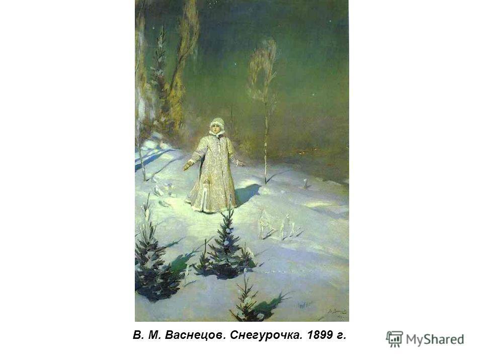 В. М. Васнецов. Снегурочка. 1899 г.