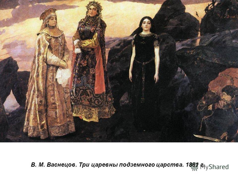 В. М. Васнецов. Три царевны подземного царства. 1881 г.