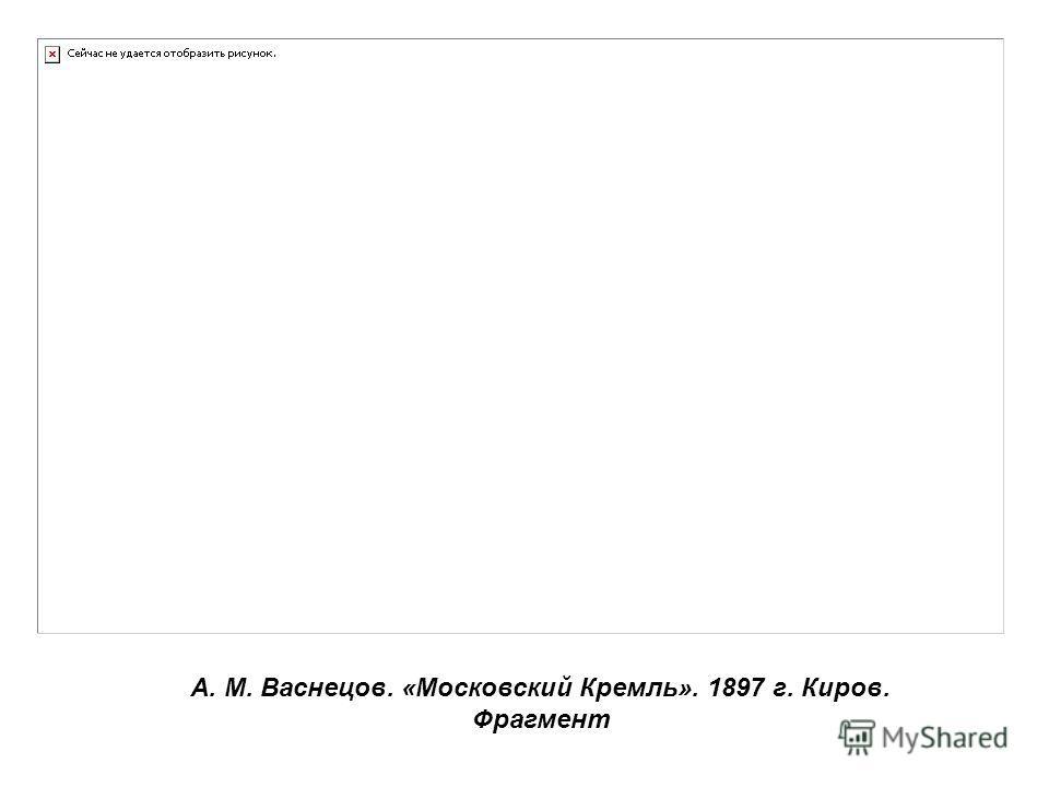 А. М. Васнецов. «Московский Кремль». 1897 г. Киров. Фрагмент