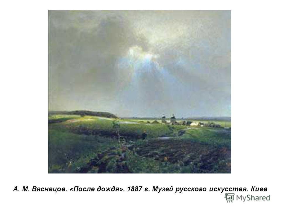 А. М. Васнецов. «После дождя». 1887 г. Музей русского искусства. Киев