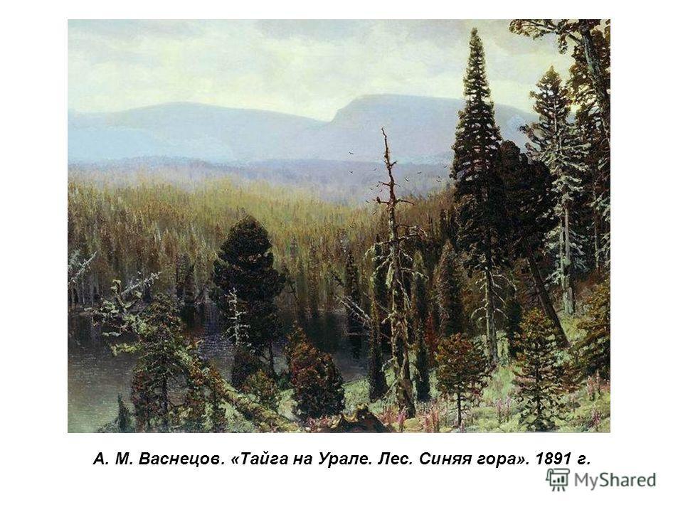 А. М. Васнецов. «Тайга на Урале. Лес. Синяя гора». 1891 г.