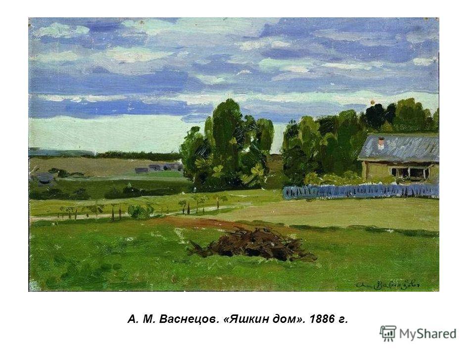 А. М. Васнецов. «Яшкин дом». 1886 г.