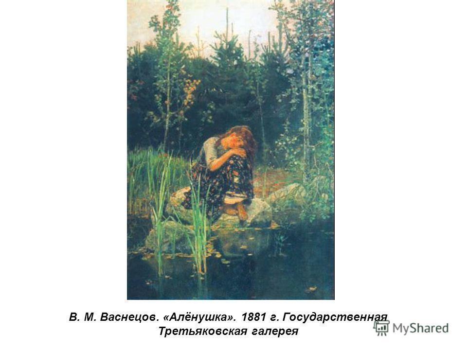 В. М. Васнецов. «Алёнушка». 1881 г. Государственная Третьяковская галерея
