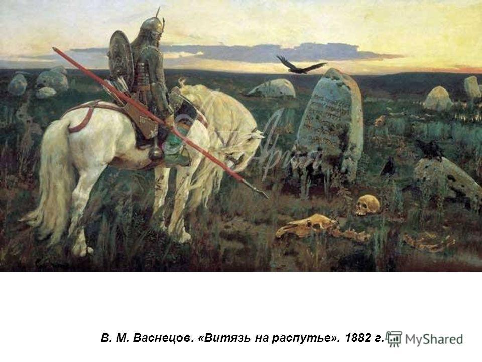 В. М. Васнецов. «Витязь на распутье». 1882 г.
