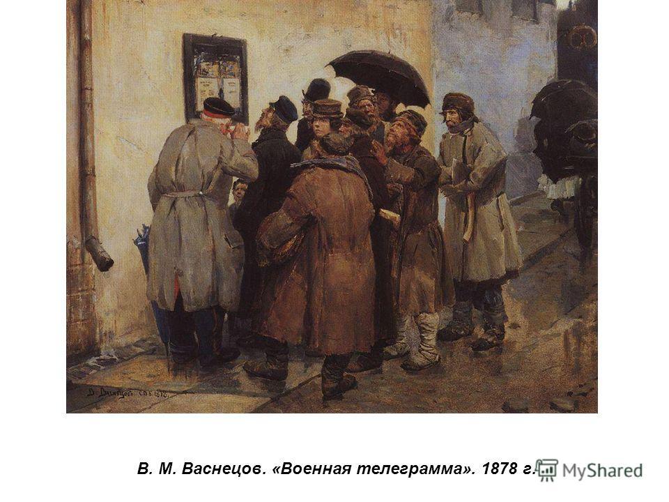 В. М. Васнецов. «Военная телеграмма». 1878 г.