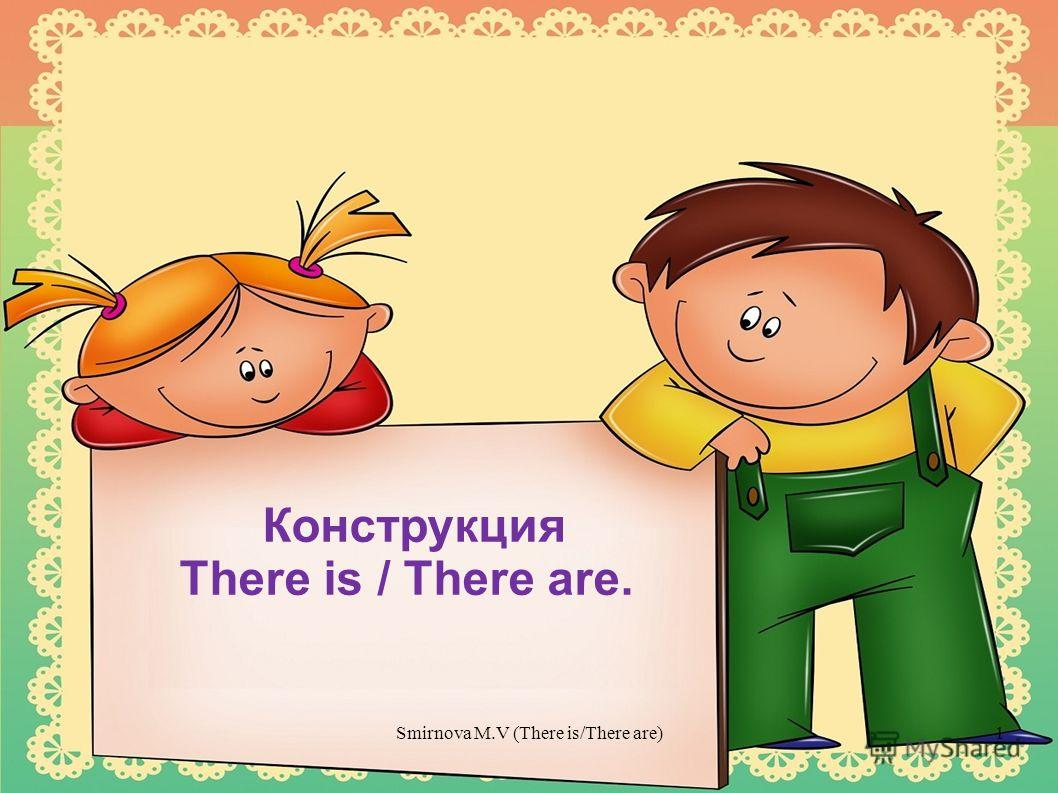 Конструкция There is / There are. 1Smirnova M.V (There is/There are)