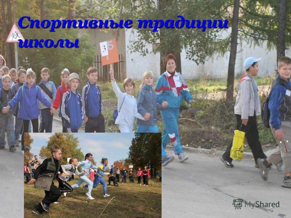 Спортивные традиции школы 1