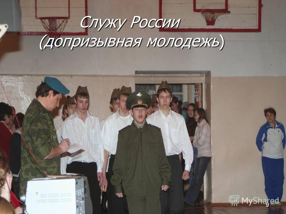 Служу России (допризывная молодежь) 9