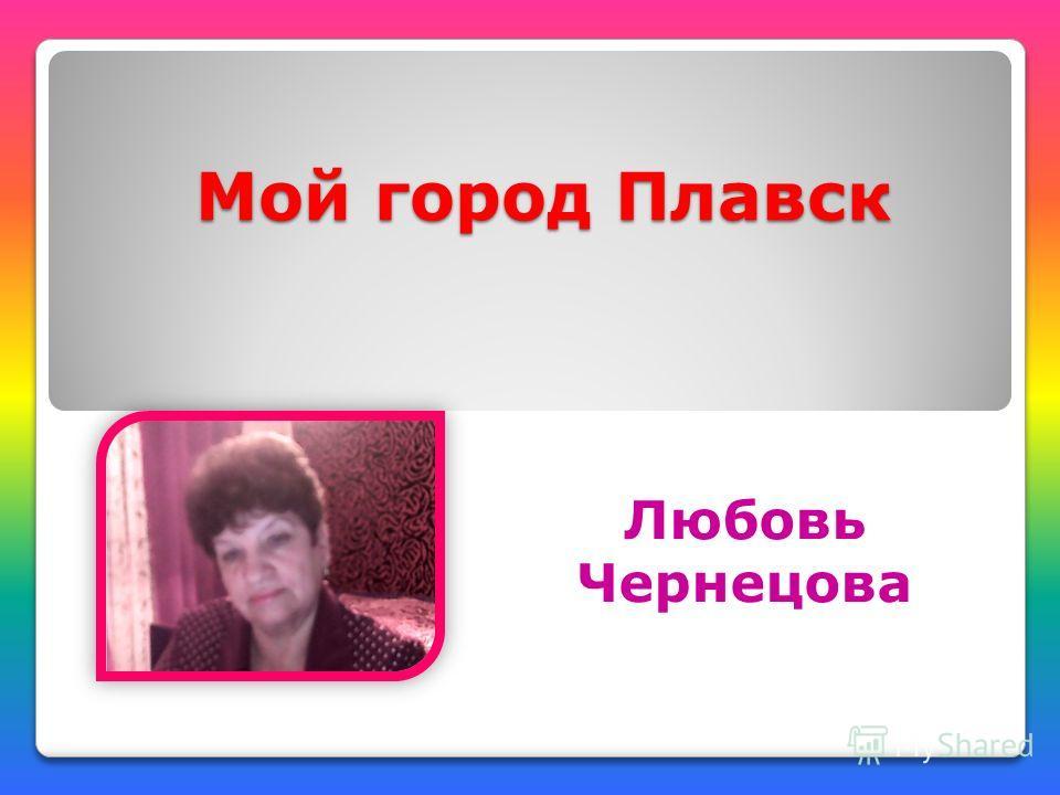 Мой город Плавск Любовь Чернецова