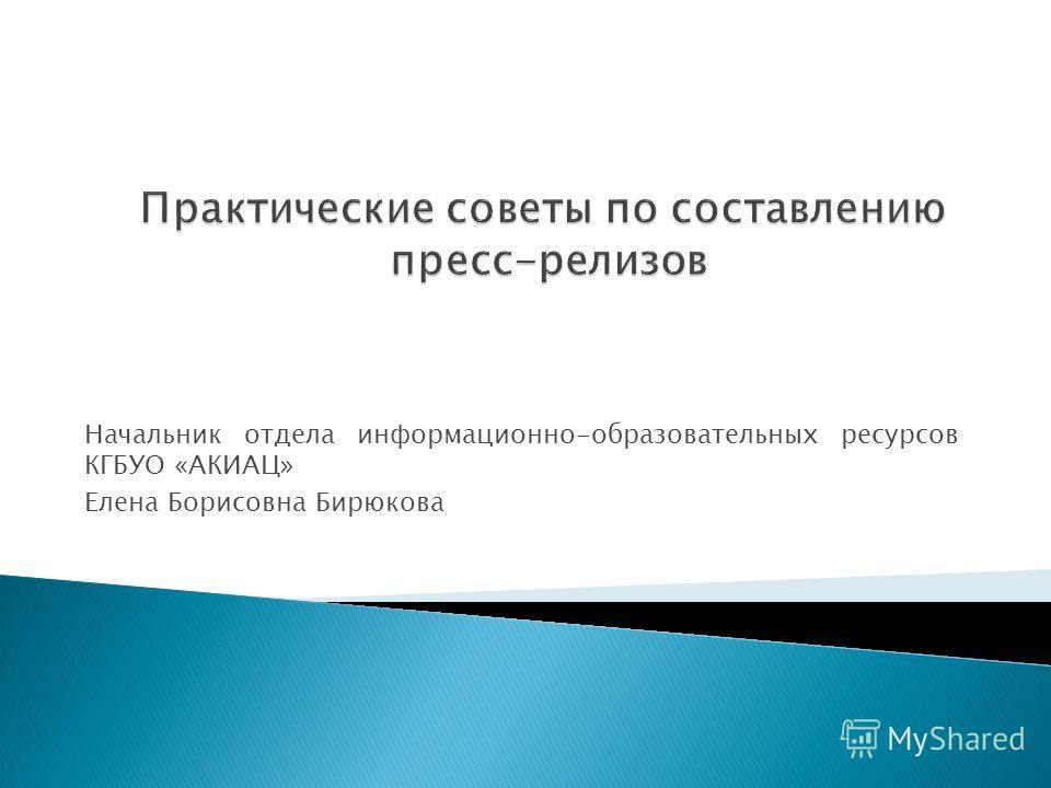 Начальник отдела информационно-образовательных ресурсов КГБУО «АКИАЦ» Елена Борисовна Бирюкова