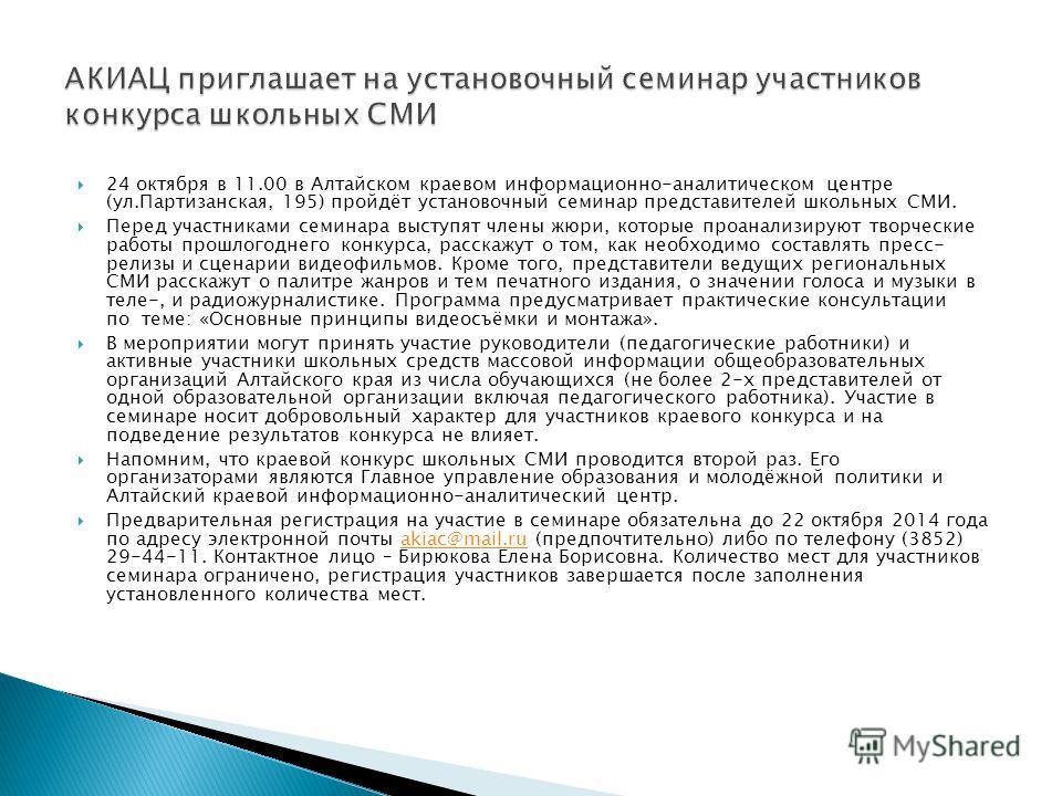 24 октября в 11.00 в Алтайском краевом информационно-аналитическом центре (ул.Партизанская, 195) пройдёт установочный семинар представителей школьных СМИ. Перед участниками семинара выступят члены жюри, которые проанализируют творческие работы прошло